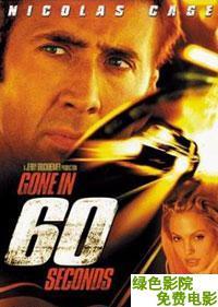 极速60秒