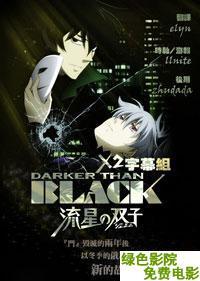 黑之契约者2:流星之双子外传