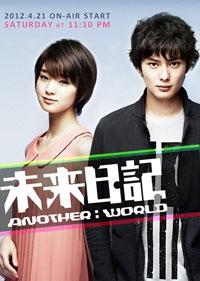 未来日记-ANOTHER:WORLD