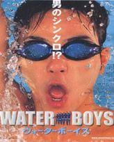 五个扑水的少年/水男孩台/水花公子/五个扑水少年