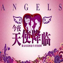 今夜天使降临