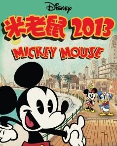 米老鼠2013第一季