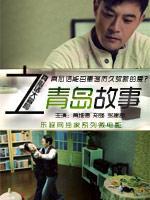 青岛故事微电影