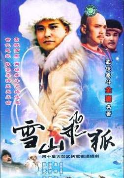 雪山飞狐[1991孟飞]