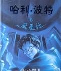 哈利波特5凤凰社