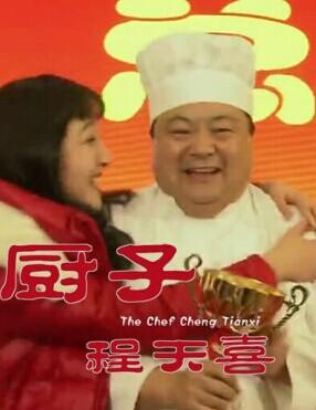 厨子陈天喜