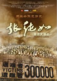 张纯如——南京大屠杀