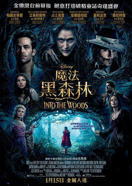 魔法黑森林
