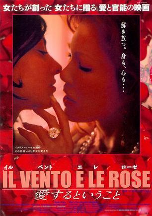 渴望爱的玫瑰