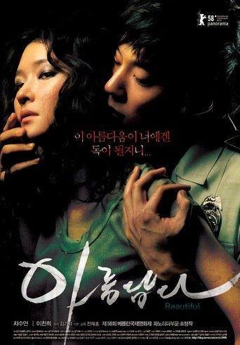 美丽-2008韩国电影