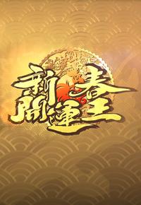 新春开运王2017