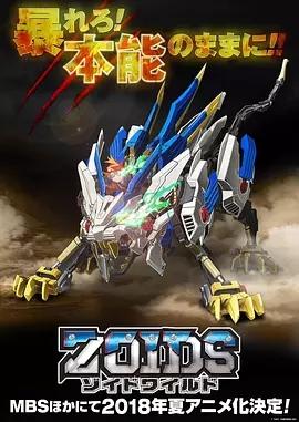 Zoids Wild/索斯机兽·荒野纪