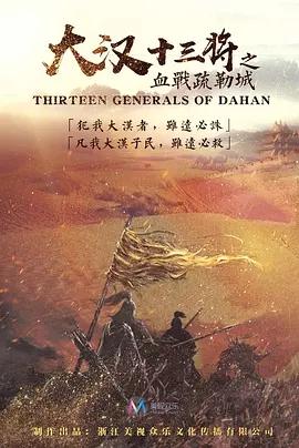 大汉十三将之血战疏勒城