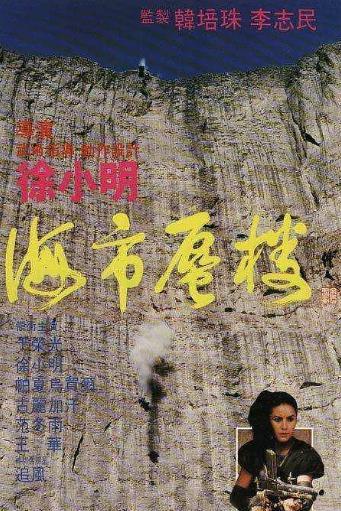 海市蜃楼1987