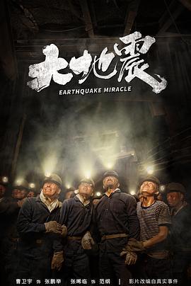 大地震2019