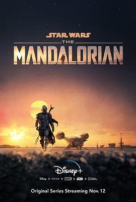 星球大战:曼达洛人第一季