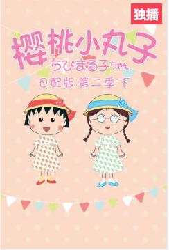 樱桃小丸子第二季 下 日配版