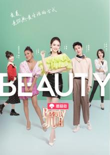 Beauty小姐第二季