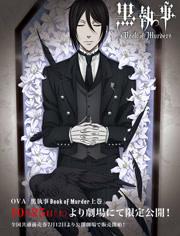 黑执事 OVA