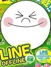 Line Offline 上班族