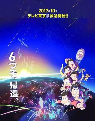 小松先生/阿松第二季
