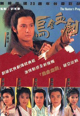 乌金血剑刘锡明国语