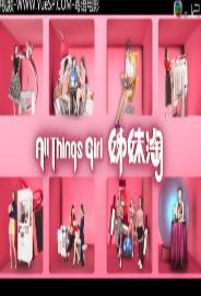 姊妹淘2019粤语版