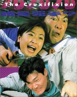 999谁是凶手[粤语]