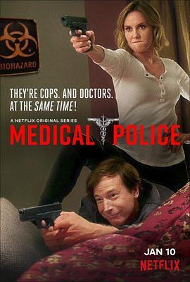 医界警察第一季