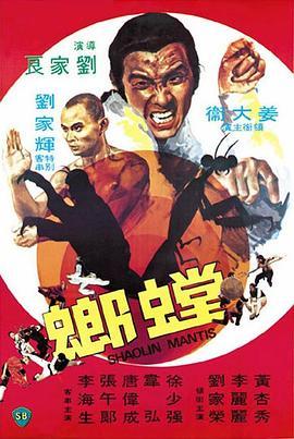 螳螂1978