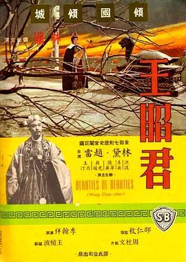 王昭君1964