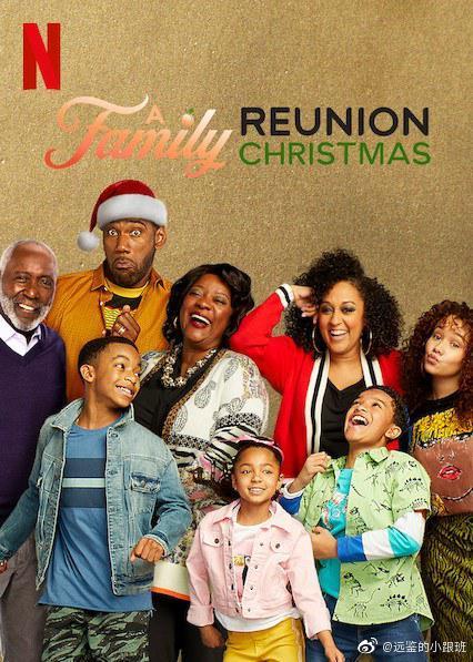 家庭聚會第二季