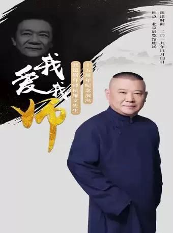 """德云社郭德纲""""我爱我师""""相声专场北展站"""