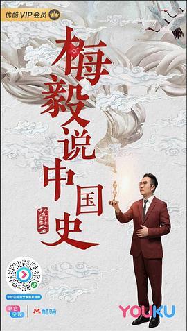 梅毅说中国史第二季