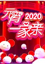 2020湖南卫视元宵一家亲