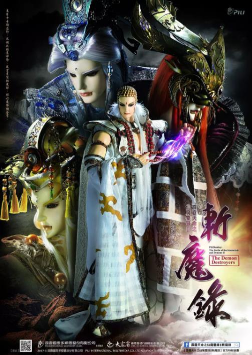 霹雳天命之仙魔鏖锋Ⅱ斩魔录