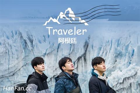 Traveler 阿根廷