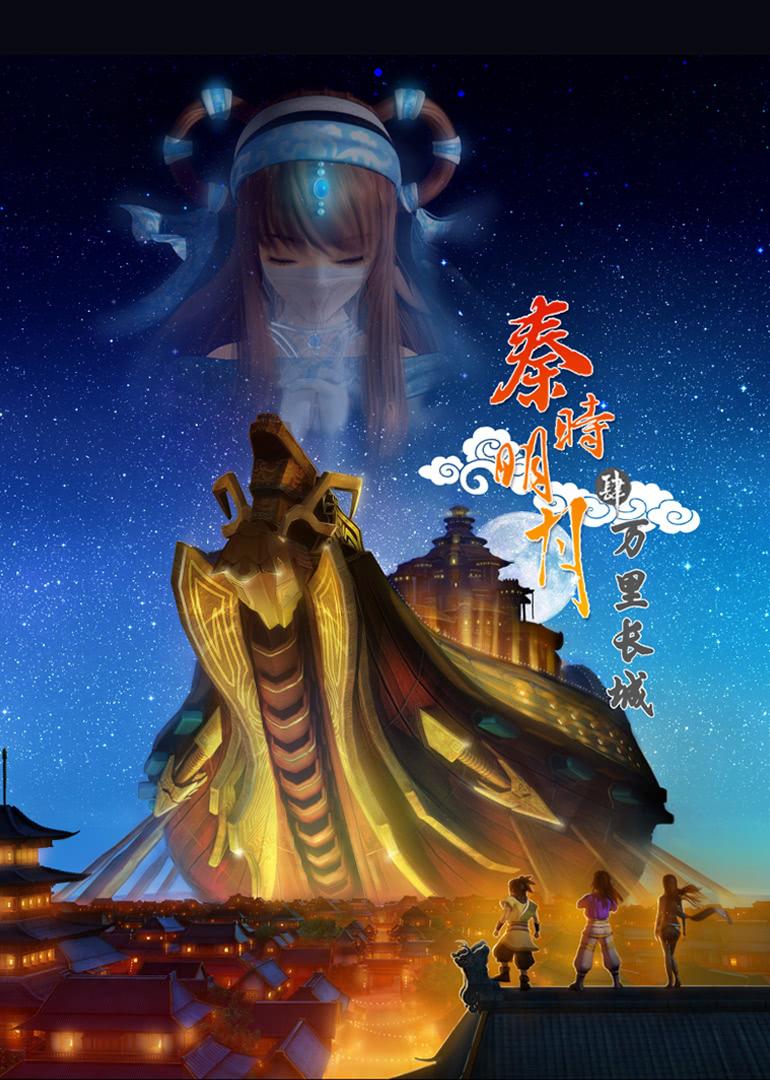 秦时明月动画版