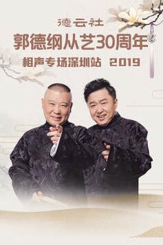 德云社郭德纲从艺30周年相声专场深圳站