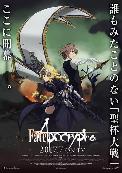 命运/外典 Fate/Apocrypha