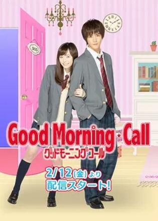爱情起床号/GoodMorningCall第二季