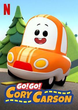 Go!Go!小小车向前冲