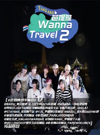 Wanna Travel第二季