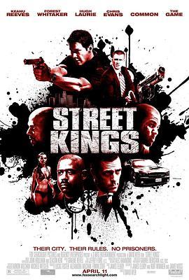 街头之王2008