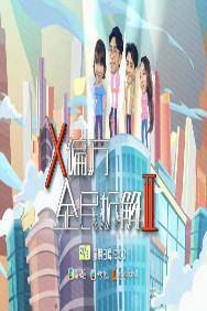 X偏方_全民拆解II