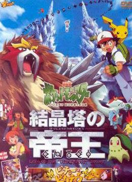 神奇宝贝剧场版2000结晶塔的帝王