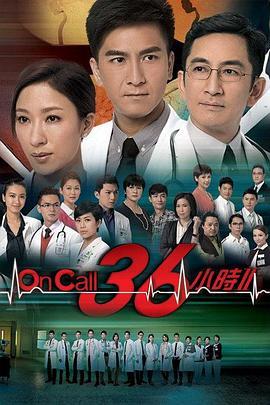 OnCall36小时2粤语