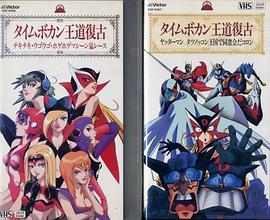 时间飞船OVA:王道复古