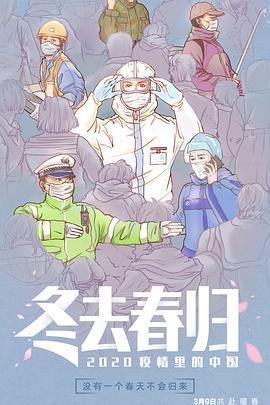 冬去春归·2020疫情里的中国