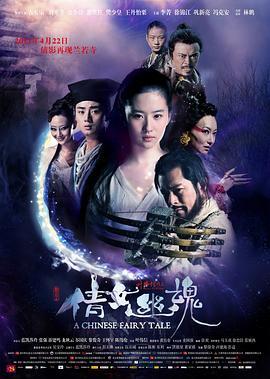 倩女幽魂2011